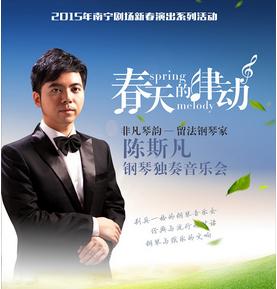 旅法钢琴家陈斯凡钢琴音乐会