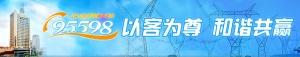 广西电网公司95598网上营业厅