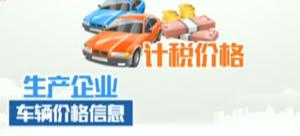 车辆购置税征收新规本月实施