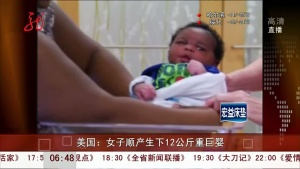 女子顺产生下12公斤重巨婴