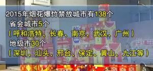 2015年烟花爆竹禁放限放城市