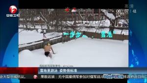 雪地里游泳 姿势很标准