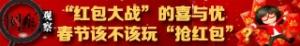 """春节玩""""红包大战""""的喜与忧"""