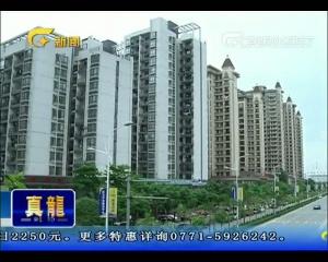不动产登记今起实施 市民关心是否影响房价