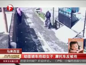 劫匪骑车抢劫女子 摩托车反被抢