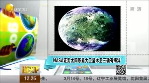 NASA证实太阳系最大卫星木卫三确有海洋