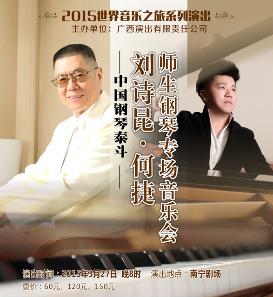 刘诗昆何捷师生钢琴专场音乐会