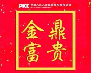 人保金鼎富贵两全保险(分红型)