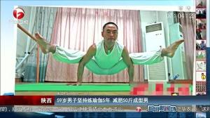 59岁男子坚持练瑜伽5年 减肥50斤成型男