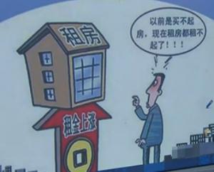 全国房租价格连涨45个月
