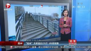 """""""短命""""天桥270万 5年拆除"""