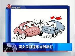 两女司机撞车当街厮打