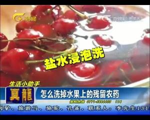 怎么洗掉水果上的残留农药