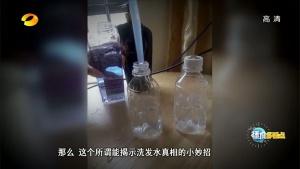 一杯清水就能鉴别洗发水是否含硅?