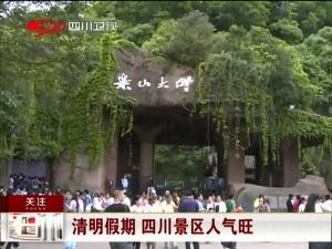 清明假期 四川景区人气旺