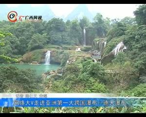 网络大V走进亚洲第一大跨国瀑布--德天瀑布