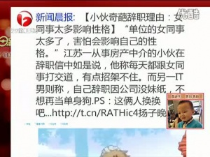 小伙辞职理由太奇葩 女同事太多影响性格