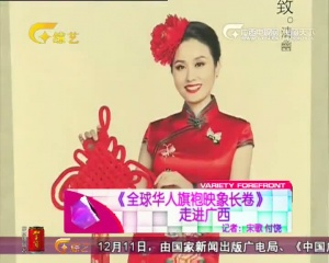 全球华人旗袍映像长卷 走进广西