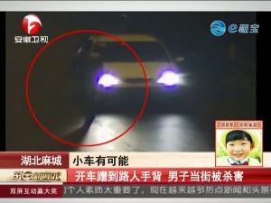 湖北麻城:开车蹭到路人手背 男子当街被杀害
