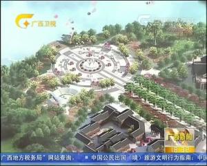 崇左:园博园项目建设稳步推进