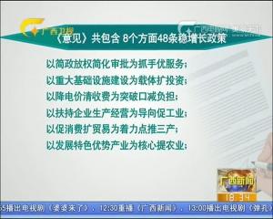 广西出台48条稳增长政策措施