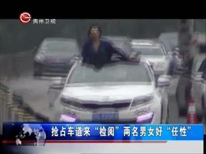 """高速堵车 路人行为很""""任性"""""""