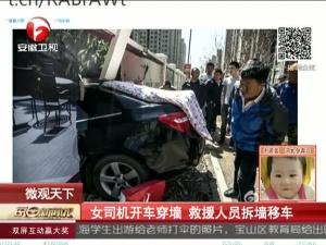 女司机开车穿墙 救援人员拆墙移车
