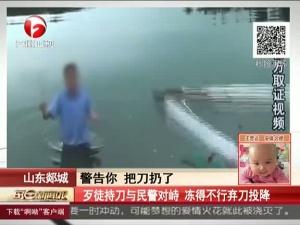 山东郯城:歹徒持刀与民警对峙 冻得不行弃刀投降