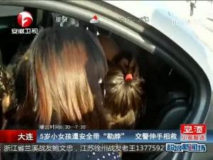 """5岁小女孩遭安全带""""勒脖"""" 交警伸手相救"""