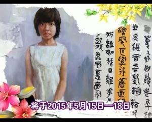第五届广西女性书画作品展宣传片