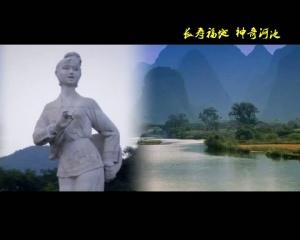 长寿福地 神奇河池