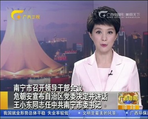 王小东同志任中共南宁市委书记