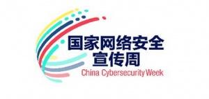 第二届国家网络安全宣传周