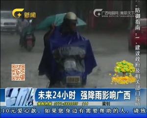 未来24小时 强降雨影响广西