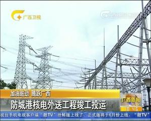 防城港核电外送工程竣工投运