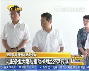 彭清华强调:以服务业大发展推动柳州经济新跨越