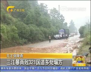 【关注强降雨】三江暴雨致321国道多处塌方