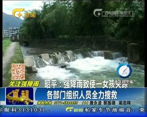 强降雨致使一女孩失踪 各部门组织人员全力搜救