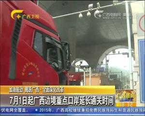 7月1日起广西边境重点口岸延长通关时间