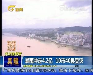 【关注强降雨】暴雨冲走4.2亿 10市40县受灾