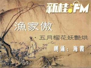 广西新闻网主播端午诵读:渔家傲