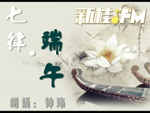 广西新闻网主播端午诵读:七律·端午