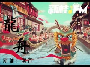 广西新闻网主播端午诵读:龙舟