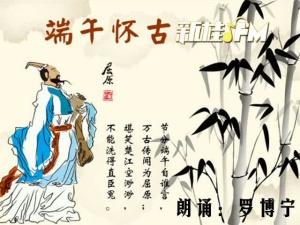 广西新闻网主播端午诵读:端午怀古