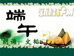 广西新闻网主播端午诵读:端午