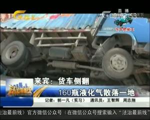 来宾:货车侧翻 160瓶液化气散落一地