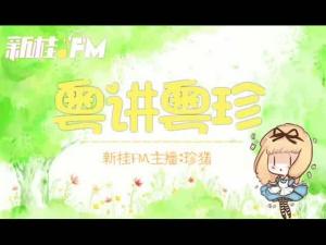 [新桂FM]毕业季!学生生涯一定遇到的十种人(下)
