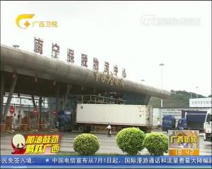 南宁跨境贸易电子商务综合服务平台启动