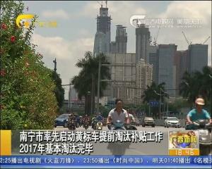 南宁市启动黄标车淘汰补贴工作 2017年淘汰完毕
