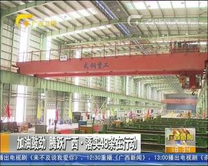防城港钢铁项目冷轧机组试车成功